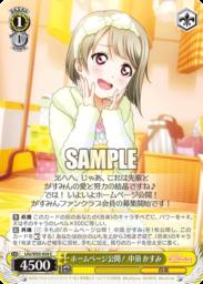 ホームページ公開! 中須かすみ(WS「ラブライブ!虹ヶ咲学園スクールアイドル同好会」収録)