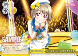 レインボーローズ 中須かすみ(WS「ラブライブ!虹ヶ咲学園スクールアイドル同好会」収録)