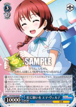 虹に願いを エマ・ヴェルデ(WS「ラブライブ!虹ヶ咲学園スクールアイドル同好会」収録)