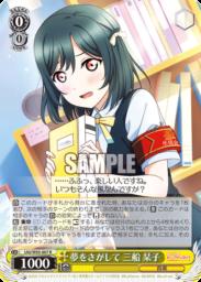 夢をさがして 三船栞子(WS「ラブライブ!虹ヶ咲学園スクールアイドル同好会」収録)