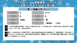 カードテキスト:青の自動人形ガリィ:U(WS「戦姫絶唱シンフォギアXV」収録)
