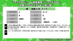 カードテキスト:緑の自動人形ファラ:U(WS「戦姫絶唱シンフォギアXV」収録)
