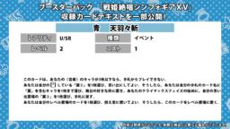 カードテキスト:青の天羽々斬:U&SR(WS「戦姫絶唱シンフォギアXV」収録)