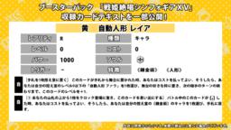 カードテキスト:黄の自動人形レイア:R(WS「戦姫絶唱シンフォギアXV」収録)