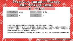 カードテキスト:赤のイチイバル:U&SR(WS「戦姫絶唱シンフォギアXV」収録)