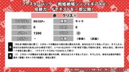 カードテキスト:赤のクリス:RR&SSP+(WS「戦姫絶唱シンフォギアXV」収録)