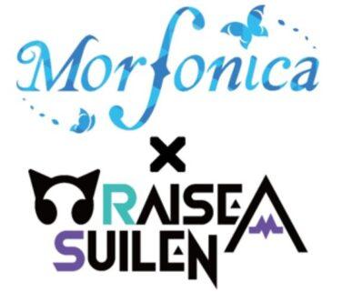 ロゴ:Morfonica×RAISE A SUILEN