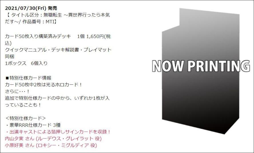 公式商品情報:トライアルデッキ+(プラス) 無職転生 ~異世界行ったら本気だす~