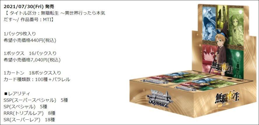 公式商品情報:ブースターパック 無職転生 ~異世界行ったら本気だす~