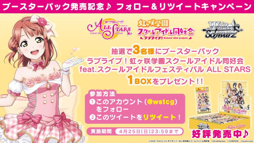 【キャンペーン】WS「BP ラブライブ!虹ヶ咲学園スクールアイドル同好会」発売記念のBOXプレゼントキャンペーンがWS公式Twitterで開催中!