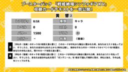 カードテキスト:黄の響:R&SR(WS「戦姫絶唱シンフォギアXV」収録)