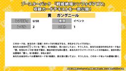 カードテキスト:黄のガングニール:U&SR(WS「戦姫絶唱シンフォギアXV」収録)