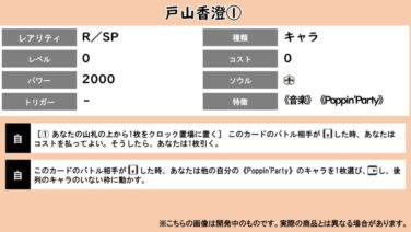 戸山香澄①RR/SP(WS「EXブースター Poppin'Party×Roselia」収録)