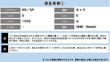 湊友希那①RR/SP(WS「EXブースター Poppin'Party×Roselia」収録)