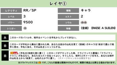 レイヤ①RR/SP(WS「EXブースター Morfonica×RAISE A SUILEN」収録)