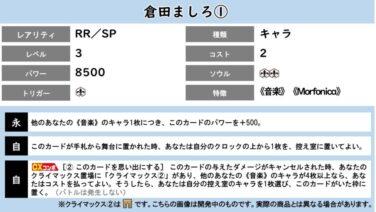 倉田ましろ①RR/SP(WS「EXブースター Morfonica×RAISE A SUILEN」収録)
