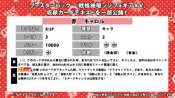 カードテキスト:赤のキャロル:R&SP(WS「戦姫絶唱シンフォギアXV」収録)