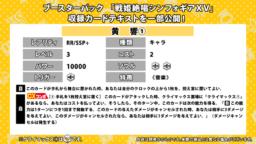 カードテキスト:黄の響:RR&SSP+(WS「戦姫絶唱シンフォギアXV」収録)