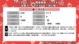カードテキスト:赤のクリス:U&SR(WS「戦姫絶唱シンフォギアXV」収録)