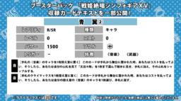カードテキスト:青の翼:R&SR(WS「戦姫絶唱シンフォギアXV」収録)