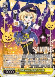 """""""Halloween Night""""シャロ(WS「BP ご注文はうさぎですか? BLOOM」収録)"""