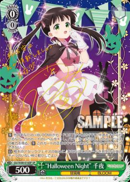 """""""Halloween Night""""千夜(WS「BP ご注文はうさぎですか? BLOOM」収録)"""
