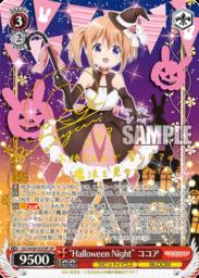 """""""Halloween Night""""ココア(WS「BP ご注文はうさぎですか? BLOOM」収録)"""