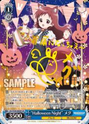 """""""Halloween Night""""メグ(WS「BP ご注文はうさぎですか? BLOOM」収録)"""