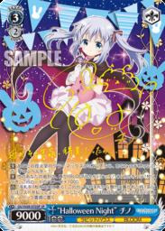 """""""Halloween Night""""チノ(WS「BP ご注文はうさぎですか? BLOOM」収録)"""