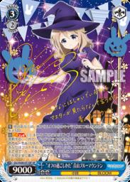 """""""Halloween Night""""青山ブルーマウンテン(WS「BP ご注文はうさぎですか? BLOOM」収録)"""