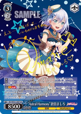 """""""Astral Harmony""""倉田ましろ:サイン入りスペシャルSPパラレル(WS「EXブースター Morfonica×RAISE A SUILEN」収録)"""