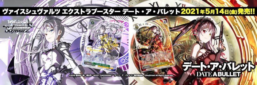【シングル通販】WS「デート・ア・バレット」のシングルカード通販が開始!コンプリートセットの販売も!