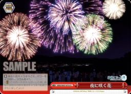 夜に咲く花 伊座並杏子・クライマックス(WS「BP 神様になった日」収録)