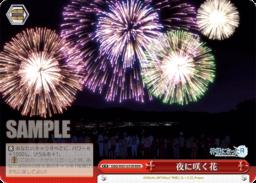 夜に咲く花 伊座並杏子・クライマックス:トリプルレアRRRパラレル(WS「BP 神様になった日」収録)