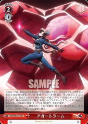アガートラーム マリア・イベント:スーパーレアSRパラレル(WS「戦姫絶唱シンフォギアXV」収録)