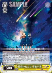 神様のヒカリ 響&未来:スーパーレアSRパラレル(WS「戦姫絶唱シンフォギアXV」収録)