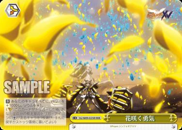 花咲く勇気 響・クライマックス:トリプルレアRRRパラレル(WS「戦姫絶唱シンフォギアXV」収録)