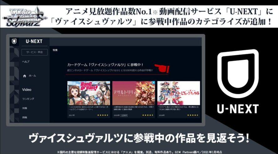 動画配信サービス「U-NEXT」に、カテゴリ「ヴァイスシュヴァルツ参戦中」が登場!