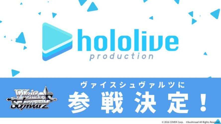 ホロライブプロダクションがWSに参戦決定!TD+が9月24日に、BPが10月1日に発売!