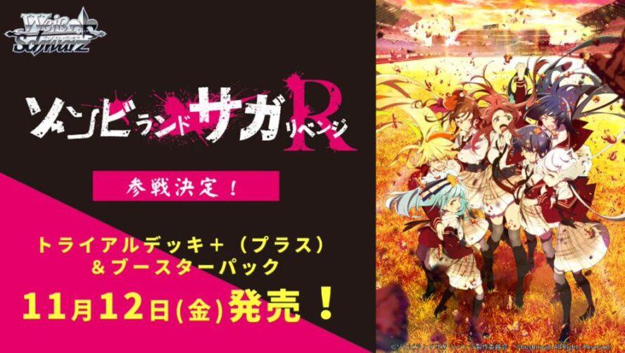 ゾンビランドサガ リベンジがWSに参戦決定!TD+&BPが11月12日に発売!
