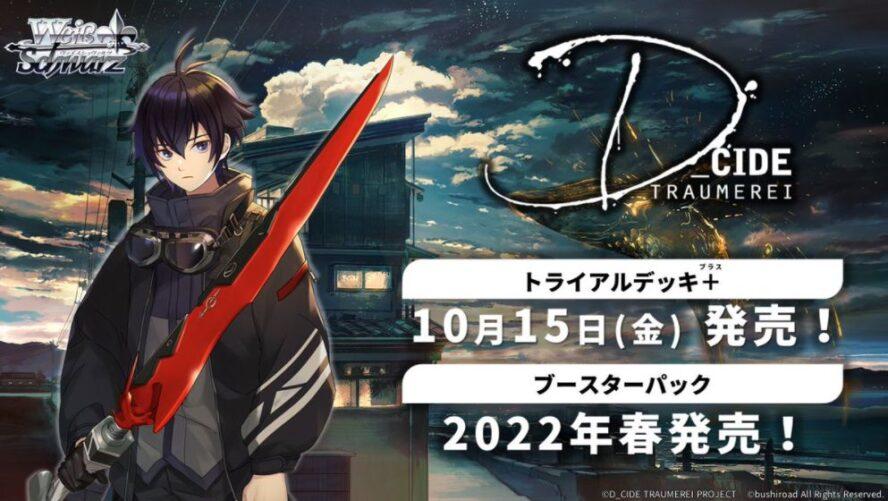 D_CIDE TRAUMEREIがWSに参戦決定!TD+が10月15日に、BPが2022年春に発売!
