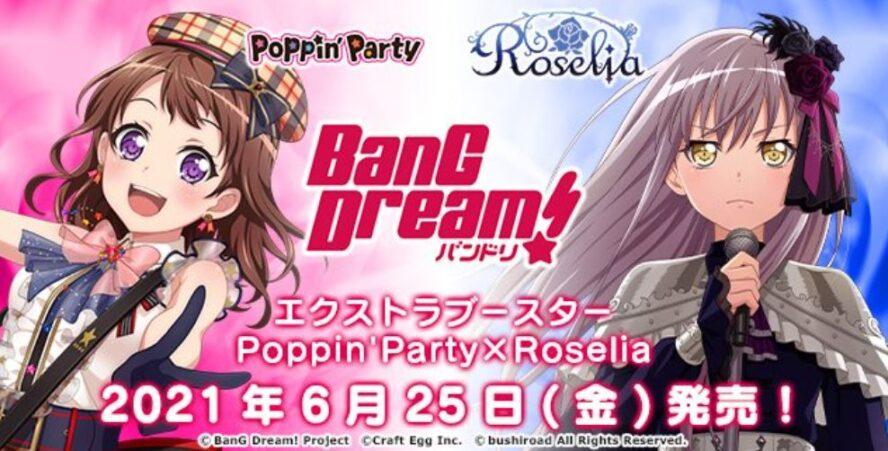 公式バナー画像:エクストラブースター Poppin'Party×Roselia