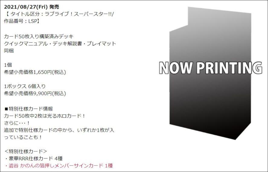 公式商品情報:トライアルデッキ+(プラス) ラブライブ!スーパースター!!
