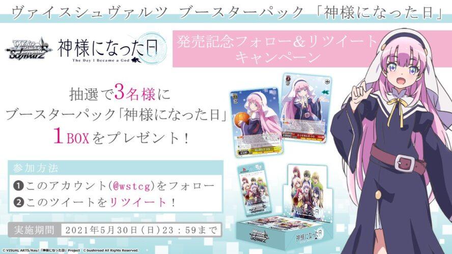 【キャンペーン】WS「神様になった日」発売記念のBOXプレゼントキャンペーンがWS公式Twitterで開催中!