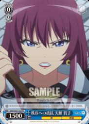 秩序への抵抗 天願賀子:BOX特典PRプロモ(WS「神様になった日」収録)