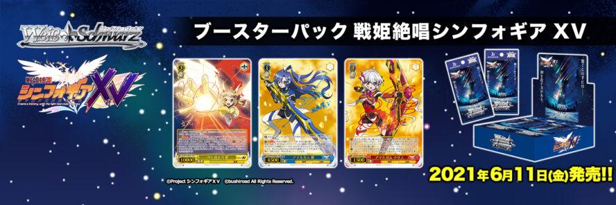 【シングル通販】WS「戦姫絶唱シンフォギアXV」のシングルカード通販が開始!コンプリートセットの販売も!