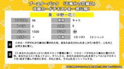 黄 一花①RR(WS「五等分の花嫁∬(アニメ2期)」の収録カードテキスト)