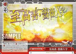 至高善・薔薇X字 マリア・クライマックス(WS「戦姫絶唱シンフォギアXV」収録)