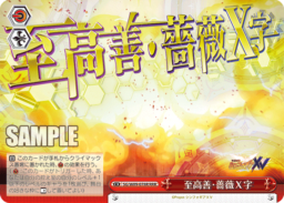 至高善・薔薇X字 マリア・クライマックス:トリプルレアRRRパラレル(WS「戦姫絶唱シンフォギアXV」収録)