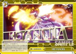 METANIA 響・クライマックス(WS「戦姫絶唱シンフォギアXV」収録)